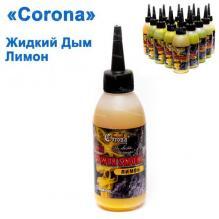 Жидкий дым Corona 120мл лимон