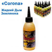 Жидкий дым Corona 120мл земляника