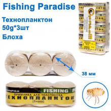Технопланктон Fishing paradise 50g x 3шт (блоха)