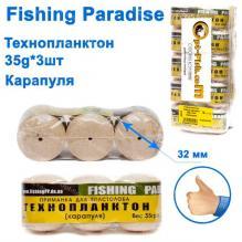 Технопланктон Fishing paradise 35g x 3шт (карапуля)