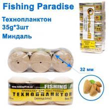 Технопланктон Fishing paradise 35g x 3шт (миндаль)
