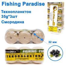 Технопланктон Fishing paradise 35g x 3шт (смородина)