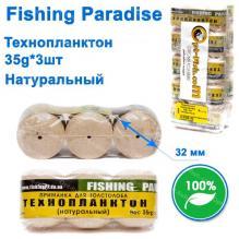 Технопланктон Fishing paradise 35g x 3шт (натуральный)