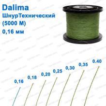 Шнур технический Dalima (5000м) 0,16mm