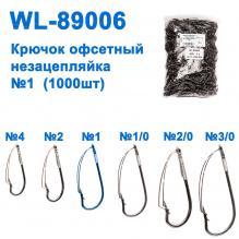 Крючок офсетный незацепляйка WL-89006 (1000шт) №1*