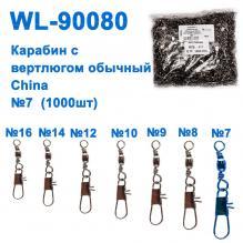Карабин с вертлюгом обычный China WL-90080 (1000шт) №7 *