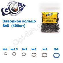 Заводное кольцо GOSS (400шт) 8мм