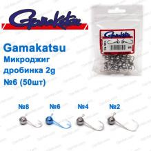 Микроджиг Gamakatsu  дробинка 2g №6 (50шт)