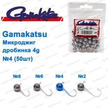 Микроджиг Gamakatsu дробинка 4g №4 (50шт)