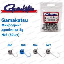 Микроджиг Gamakatsu дробинка 4g №6 (50шт)