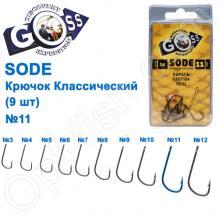 Крючок Goss Sode Классический (9шт) 10006 BN № 11