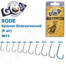 Крючок Goss Sode Классический (9шт) 10006 BN № 12
