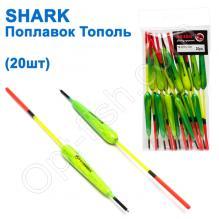 Поплавок Shark Тополь T2-20YG1020 (20шт)