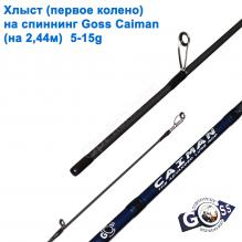 Хлыст (первое колено) на спиннинг Goss Caiman (на 2,44м) 5-15g (6mm)*