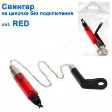Свингер на цепочке без подключения SGAL 2606 col.RED