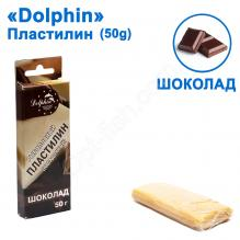 Пластилин Dolphin 50g Шоколад