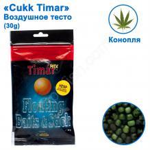 Воздушное тесто Cukk Timar 30g mini конопля (hemp)
