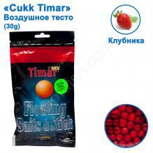 Воздушное тесто Cukk Timar 30g mini клубника (stawberry)