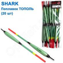 Поплавок Shark Тополь T2-70U0718 (20шт)