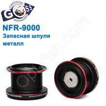 Запасная шпуля металл NFR-9000 *