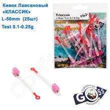 Кивок лавсановый Goss Классик K-50-80 (0,1-0,25g) (25шт)