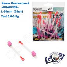 Кивок лавсановый Goss Классик K-50-145 (0,6-0,8g) (25шт)