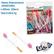 Кивок лавсановый Goss Классик K-65-145 (0,45-0,7g) (25шт)