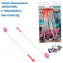 Кивок лавсановый Goss Классик K-100-125 (0,05-0,2g) (25шт)
