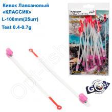 Кивок лавсановый Goss Классик K-100-250 (0,4-0,7g) (25шт)