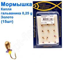 Мормышка Капля2,5 (гальваника) 842 крючок Норвегия (15шт) золото
