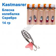 Блесна колебалка Kastmaster серебро 14гр (5шт) *