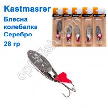 Блесна колебалка Kastmaster серебро 28гр (5шт) *