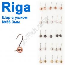 Мормышка вольф. Riga 104030 шар с ушком №56 3мм (25шт)