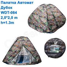 Палатка автомат Дубок WDT-084 2,0x2,0м h=1,3м *