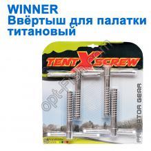 Ввёртыш для палатки титановый Winner (1шт) *