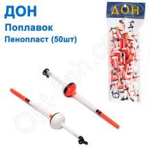 Поплавок Дон пенопласт №1 ((50шт)